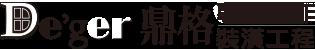 鼎格室內設計裝潢工程行-拆除工程 Logo